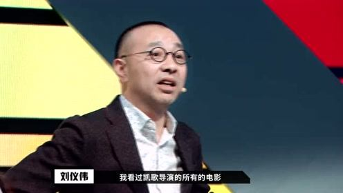刘仪伟说出陈凯歌不爱用新人,陈凯歌反驳