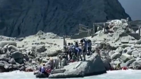 新西兰通报火山喷发应急情况:死伤者中有2名中国人