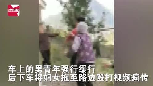 广西一妇女拦车被拖至路边暴打,警方:系母子,家庭矛盾引发