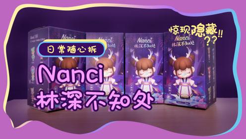 拆Nanci新款盲盒,都是仙气满满小仙女,惊现隐藏款