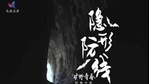 旷野青春01集:中国科学家深入无人洞穴采集病毒,亲力亲为守护隐形防线