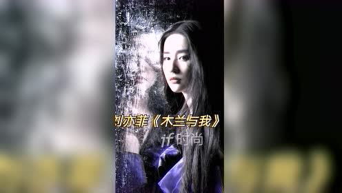 刘亦菲全新大片上线!演绎全新《木兰辞》,又飒又美