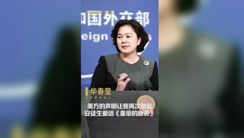 """蓬佩奥妄称中国""""压迫""""宗教与少数民族 华春莹:这让我想起皇帝的新装"""