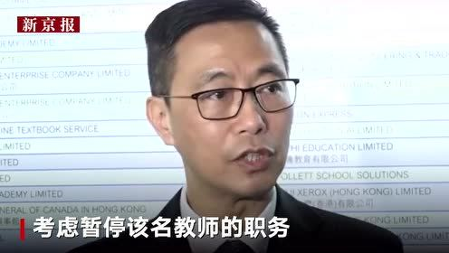 香港约30宗涉教师操守调查初步成立 教育局:正考虑作出惩处