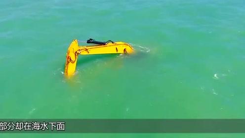 在海里工作的神奇挖掘机!将近一半在水底,网友:怎么开下去的?
