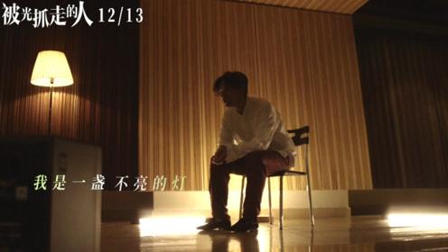 杨宗纬献唱《被光抓走的人》主题曲《背光》