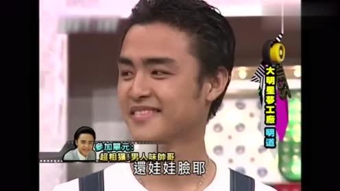 19岁明道素人身份上吴宗宪大小S节目,范冰冰赵薇林心如还是嘉宾