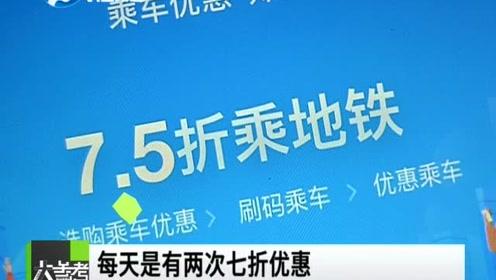 """出行打折扣,官方来补贴,郑州市乘公共交通,今起迎""""红包"""""""