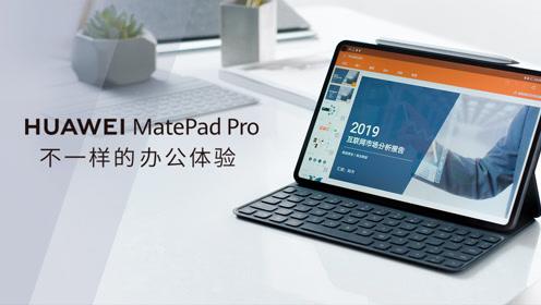 MatePad Pro上的Office,不一样的办公体验