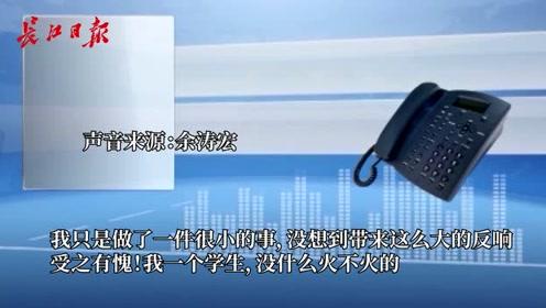 因为一个举动,武汉这位大学生得了59800元!