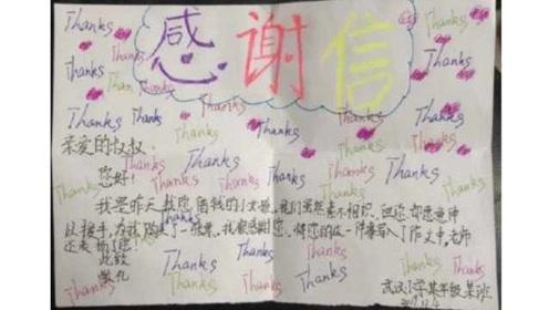 """暖心!小学萌娃地铁站获帮助,手绘35个""""thanks""""送地铁站致谢"""