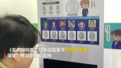 """""""名侦探柯南科学探索展""""上海开展:沉浸式体验互动推理"""