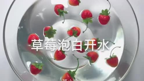 玻璃水洗草莓,这么晶莹透彻,你们喜欢吗