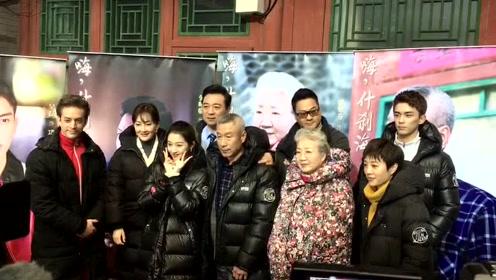 《嗨,什刹海》片场大合影 期待关晓彤吴磊新戏上线