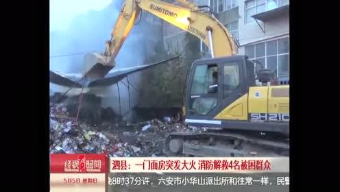 泗县:一门面房突发大火!消防解救4名被困群众!
