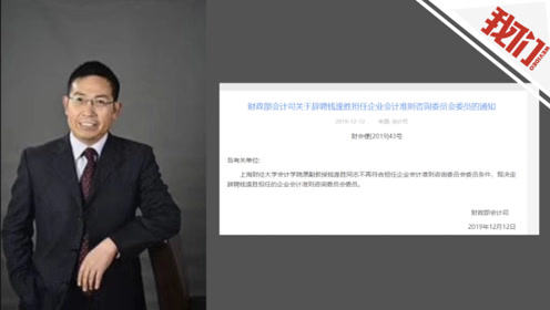 财政部宣布辞聘原上财涉性骚扰副教授钱逢胜