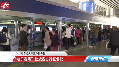 """便捷出行! 春运火车票今日开售,凭""""电子客票""""直通车厢"""