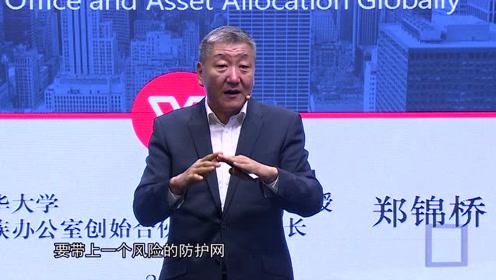 郑锦桥:中国富人对财富管理的新理念,不是再追求高回报