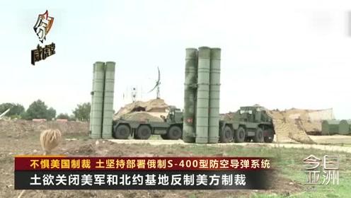 不惧美国制裁 土坚持部署俄制S-400型防空导弹系统
