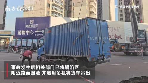 广东惠州一路面突发塌陷,一辆货车陷入需由吊车救出