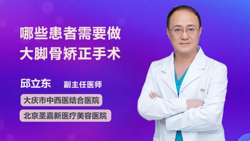 哪些患者需要做大脚骨矫正手术呢?医生为你揭晓