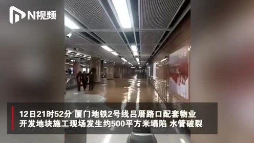 厦门地铁恢复正常运营,吕厝地面发生塌陷500平,无被困人员