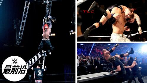 【WWE最前沿】清风老师带你回顾经典TLC大赛 艾吉塞纳都曾在梯上横飞