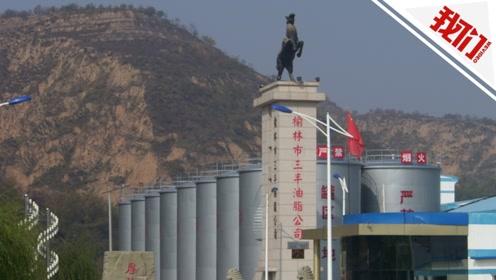 陕西子洲官方就奇葩文书一事道歉:工作人员不作为  将追责