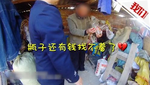 村民瓶里装三万元钱藏土里 一个月后在地上发现个空瓶