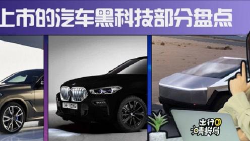 【出行晴报局】即将上市的汽车黑科技部分盘点