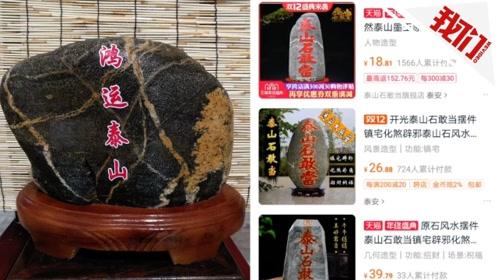 """泰安禁售""""泰山石""""仍有商家网上兜售 官方:正在通知下架"""