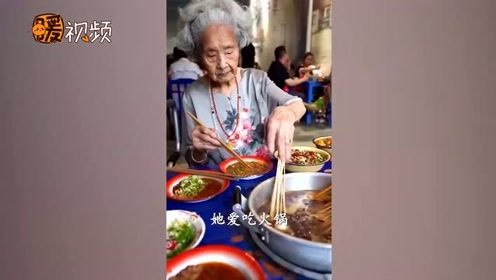 """孙女记录99岁奶奶的日常:她爱吃火锅还""""偷""""吃零食"""