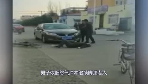 """气愤!男子撞倒七旬老人!不仅不施救!反而连踹""""29脚"""""""