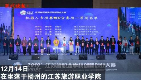 首届江苏职业学校创新创业大赛在扬州举办,学生发明脑洞大开