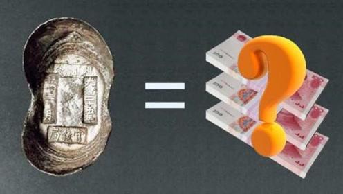 古代一两银子等于现在多少人民币?算算你月收入能赚几两银子?