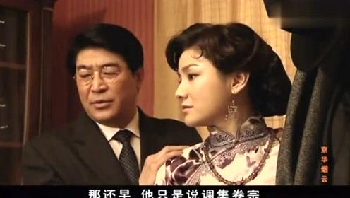 京华烟云:素云赔了夫人又折兵,爸爸没救出来自己却付出惨痛代价