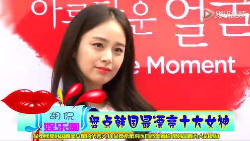 胡侃娱乐圈 盘点韩国最美的十大女星