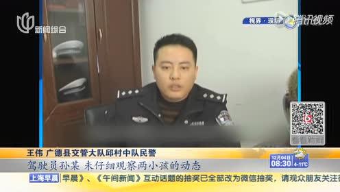 安徽:两名儿童卷车下 粗心司机险酿大祸
