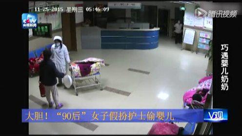 90后女子扮护士偷婴儿   被婴儿奶奶识破