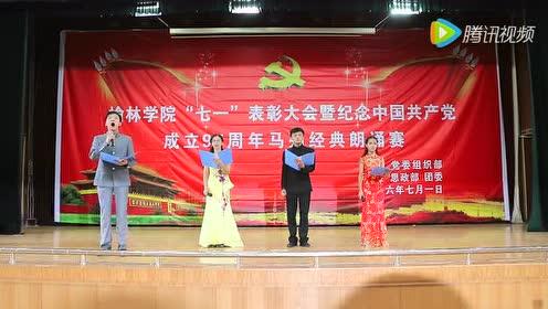 纪念建党95周年榆林学院外国语学院朗诵《美丽的中国梦》