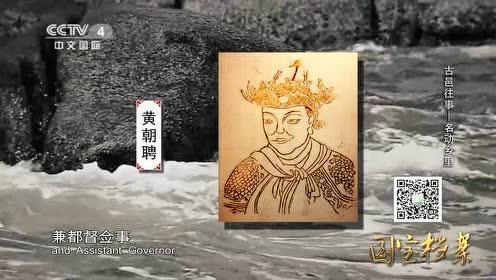 古邑往事- 名动乡里(国宝档案-金溪县)