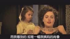 海伦·米伦夺回家族名画《穿着黄金衣裳的女人》