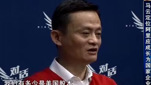 在中国大家认为阿里巴巴是日本企业,马云出面澄清