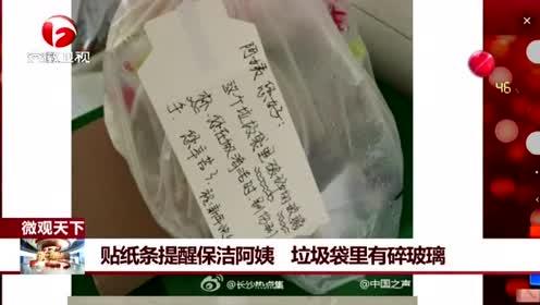 暖心:贴纸条提醒保洁阿姨,垃圾袋里有碎玻璃