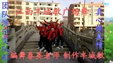江西丰城敏广场舞 变队形 真心换真情