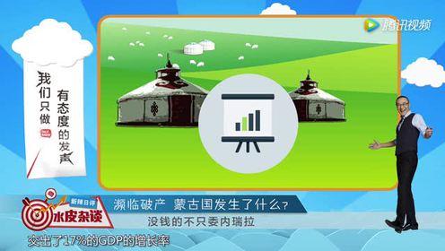从草原奇迹到濒临破产 蒙古国发生了什么?