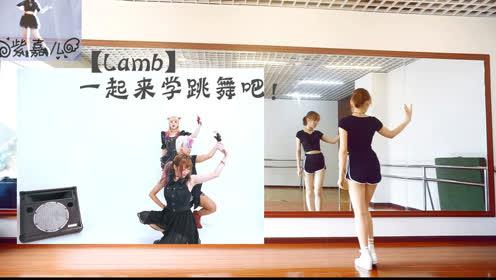 紫嘉儿宅舞《Lamb》舞蹈分解教学 零基础适用