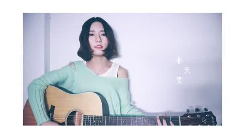 阿细吉他弹唱《春天里》