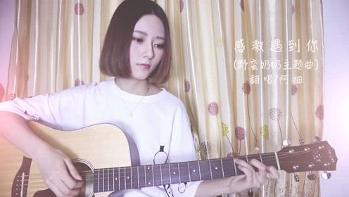 女版吉他弹唱甜蜜粤语歌《感激遇到你》