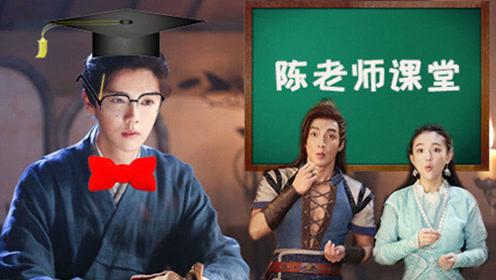 《择天记》鹿晗竟变身全能教师